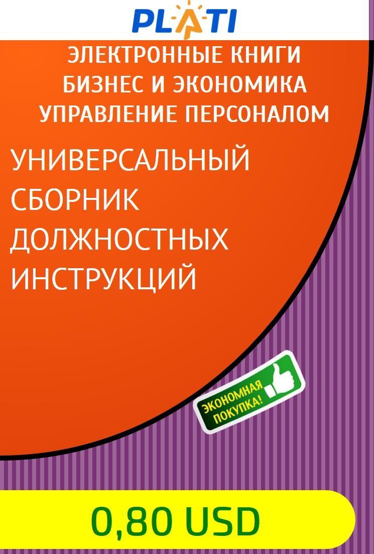 Скачать универсальный сборник должностных инструкций