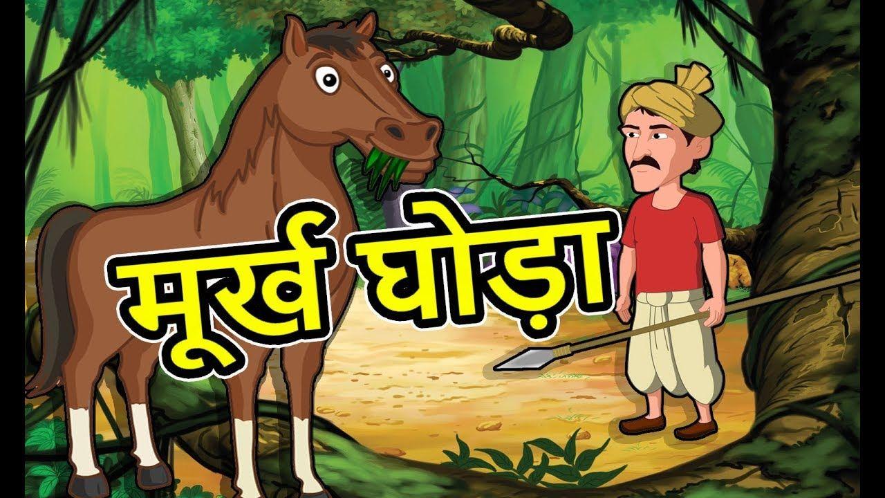 horse in hindi