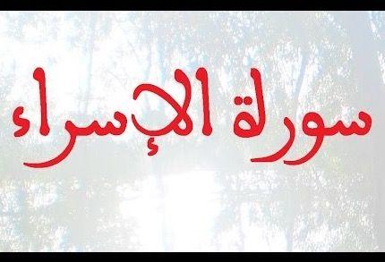 سورة الإسراء ١١١ آية مكتوبة صفحة واحدة Arabic Calligraphy Reading Quran