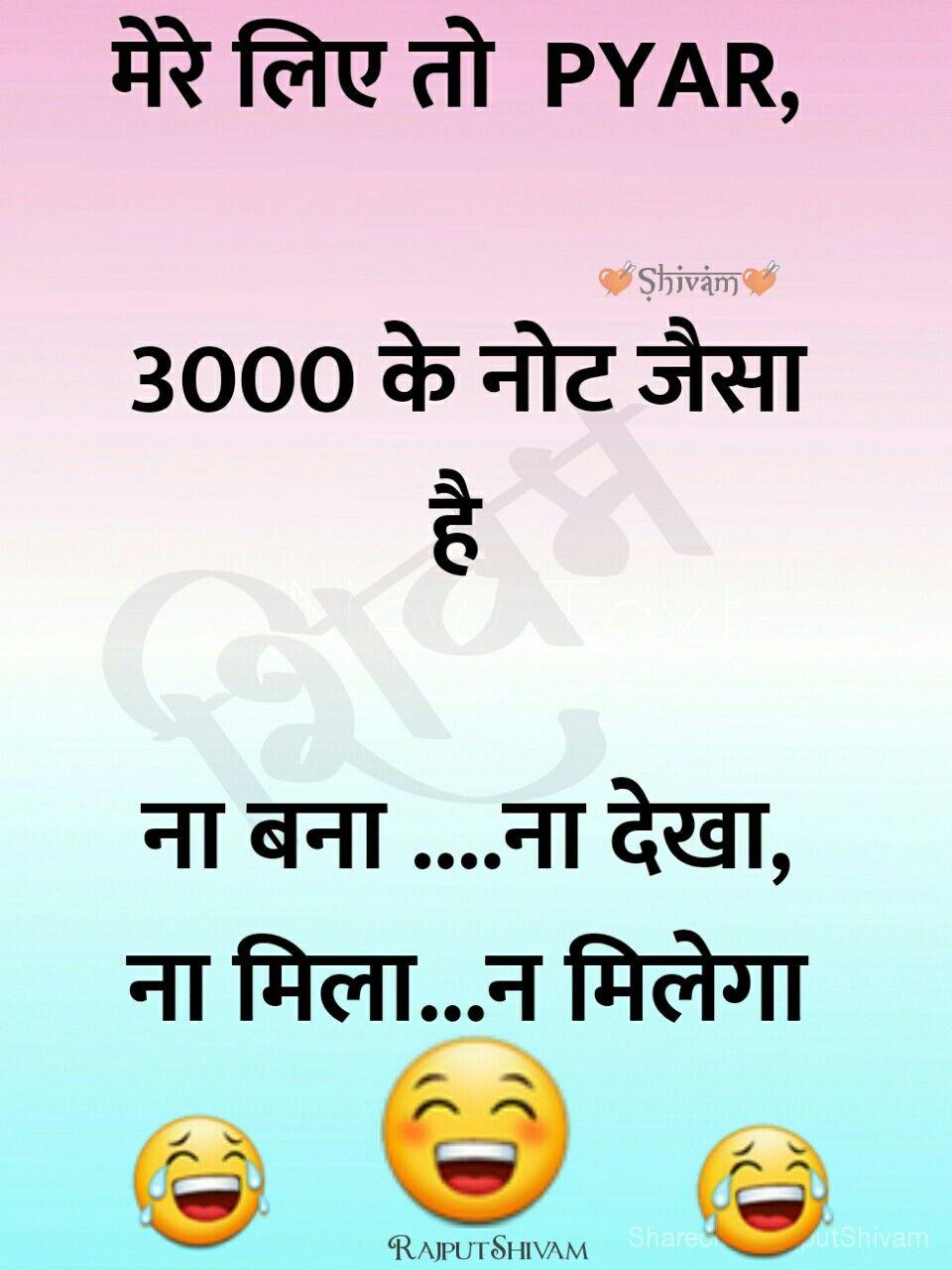 Bilkul Sahi Kaja Na Some Funny Jokes Jokes Quotes Fun Quotes Funny
