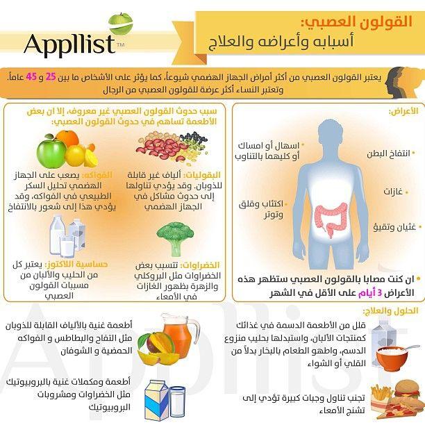 القولون العصبي أسبابه وأعراضه والعلاج Health Body Health Health Diet