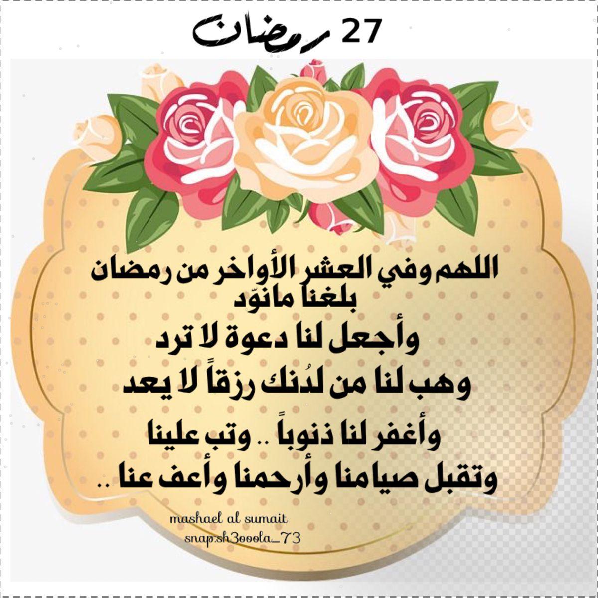 27رمضان Ramadan