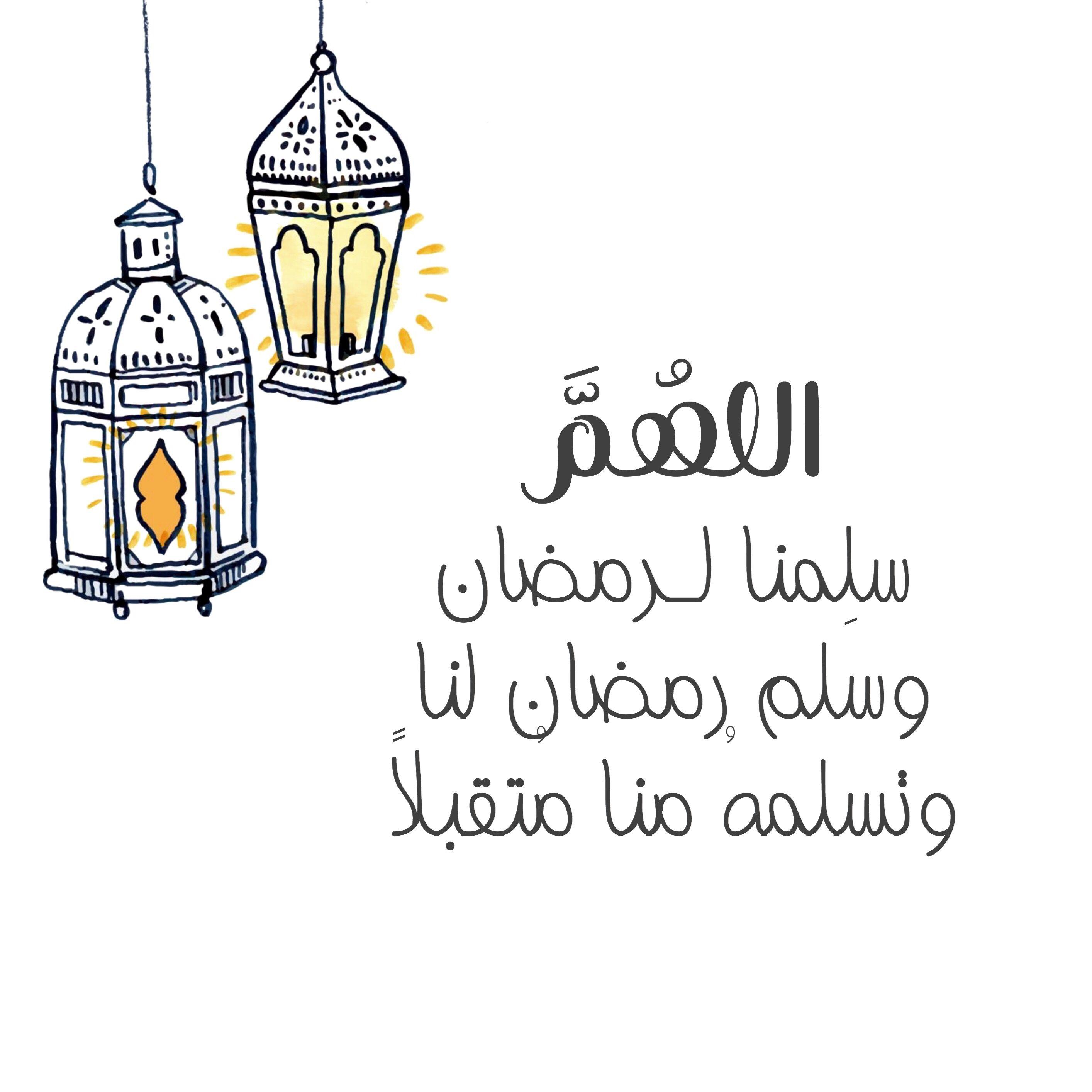 رمضان Ramadan Day Ramadan Quotes