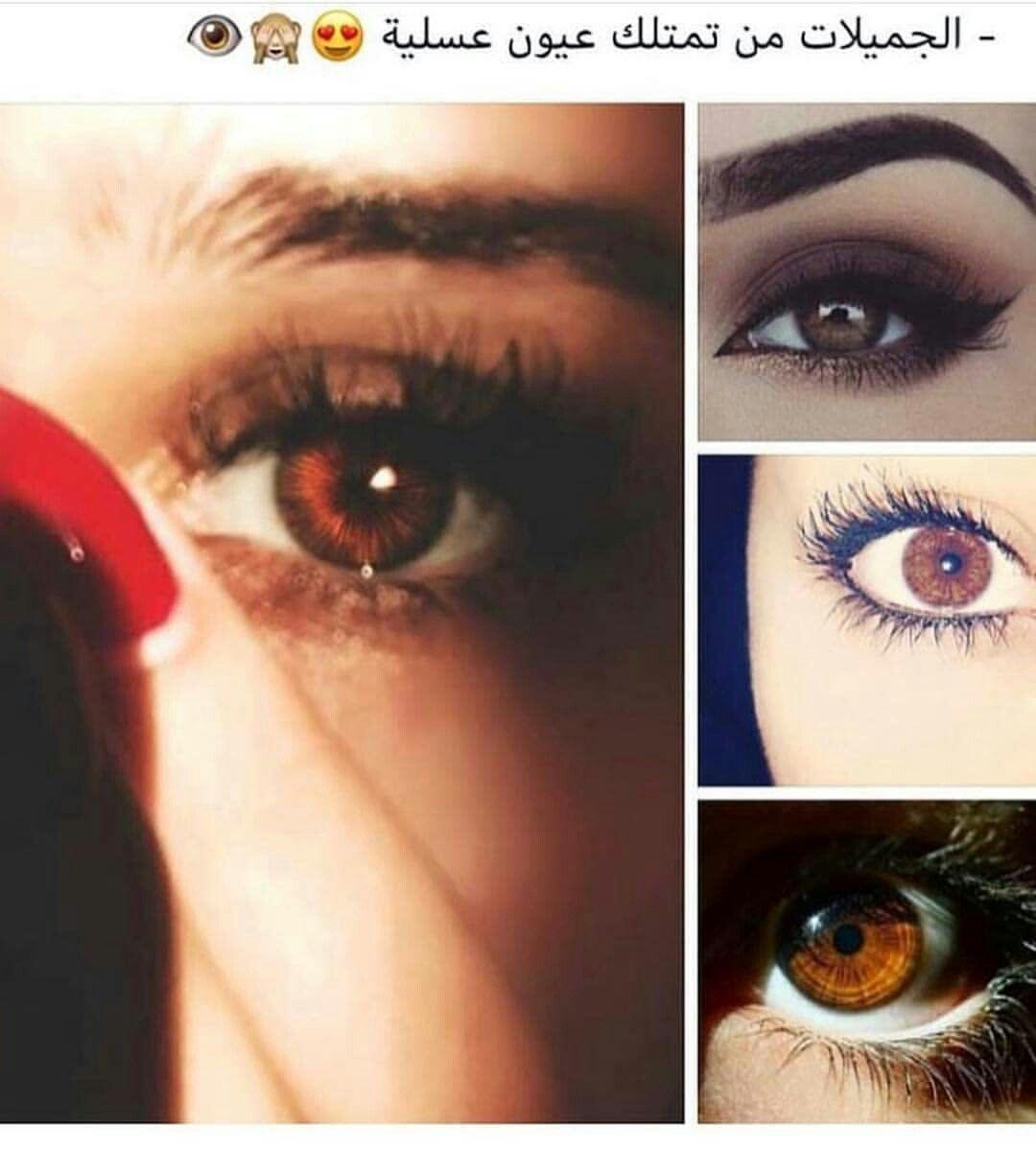 فدوه لعيوني Charming Eyes Phone Wallpaper Images Beautiful Words