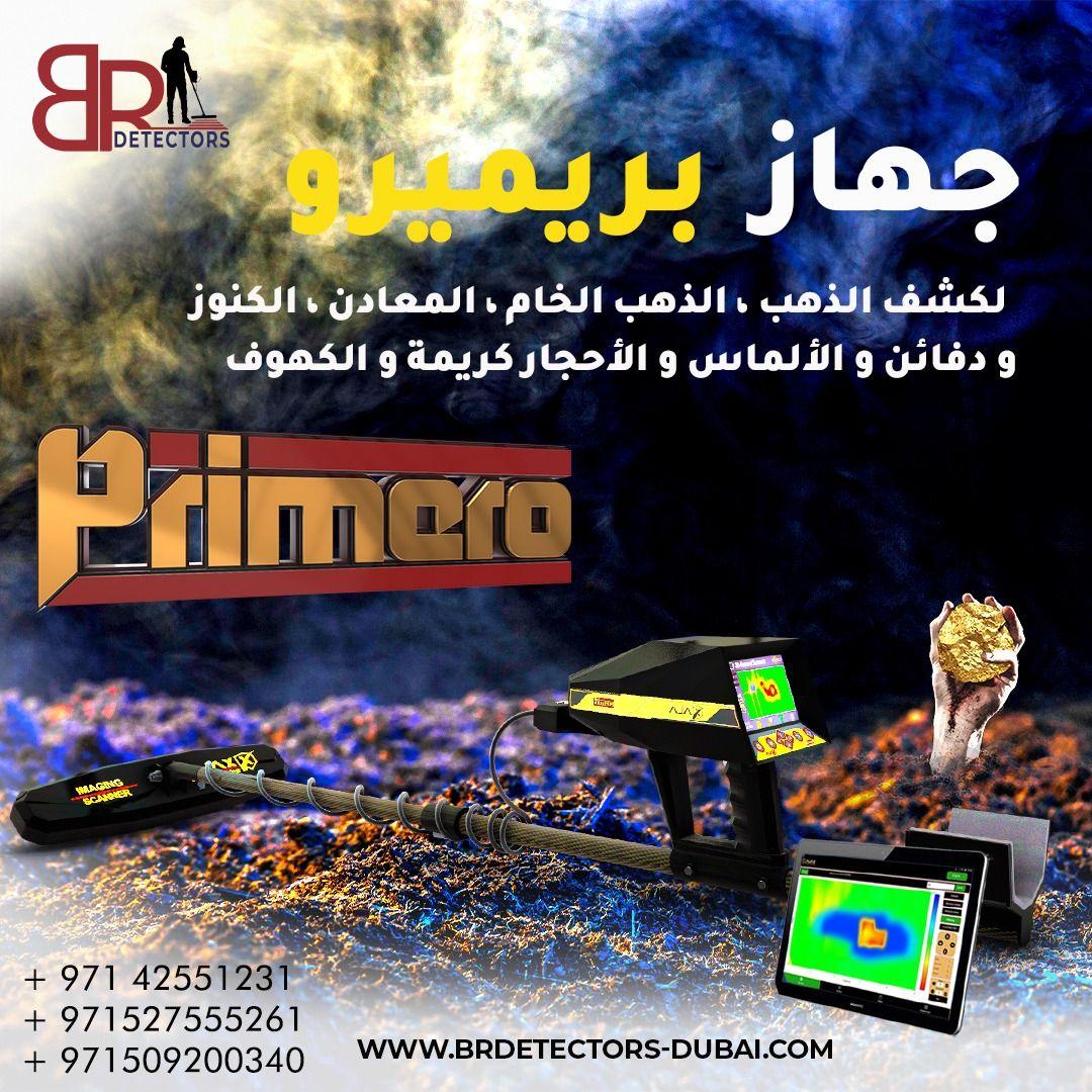اقوى جهاز كشف الذهب بريميرو اقوى جهاز كشف المعادن Dubai Movie Posters Poster