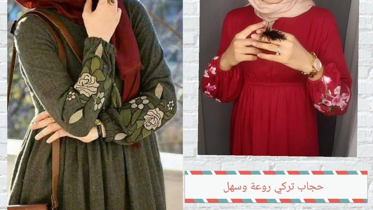 b20c28b2b0967 خياطة الحجاب التركي الدي تبحث عنه كل فتاة - YouTube
