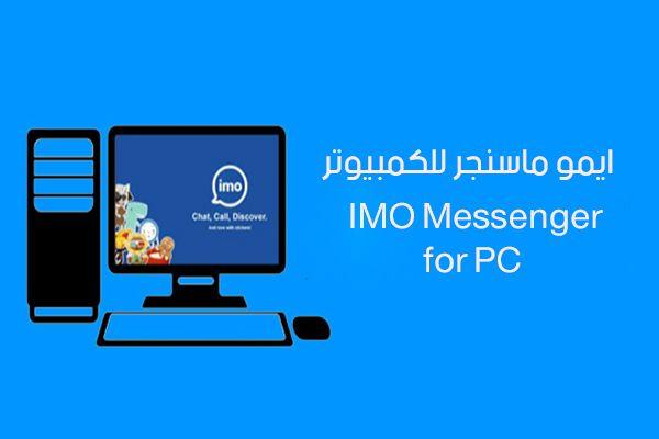 تحميل برنامج imo للموبايل وللكمبيوتر برابط مباشر