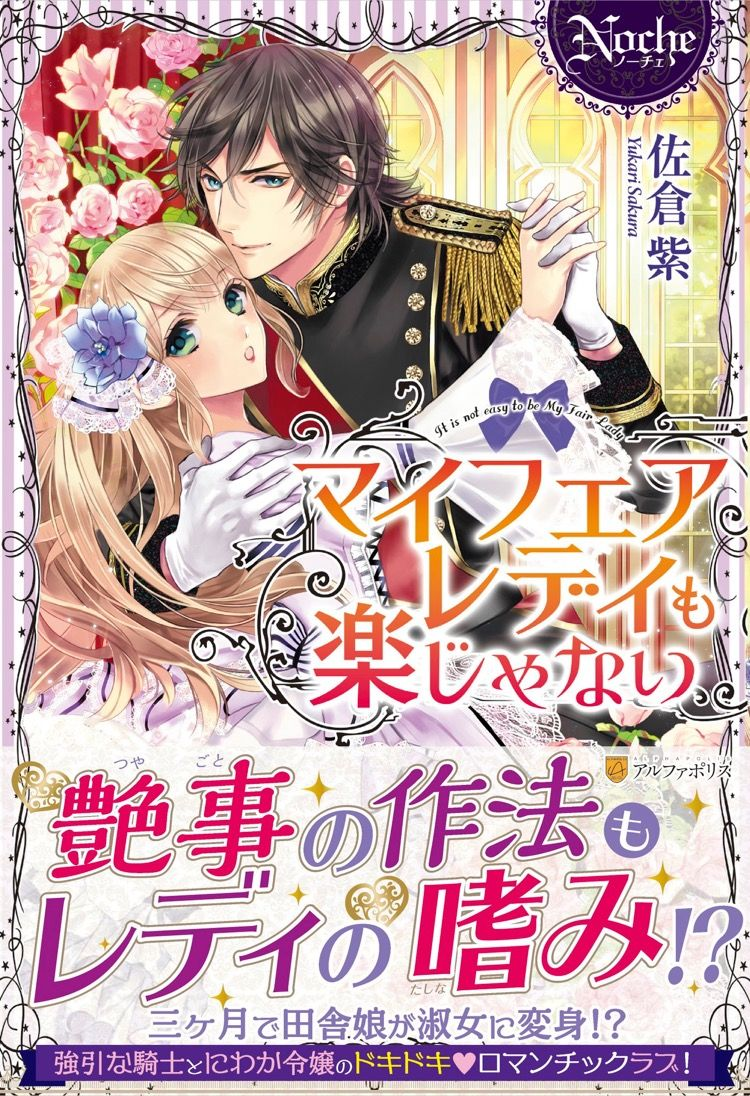 yukari sakura manga romance manga covers anime romance