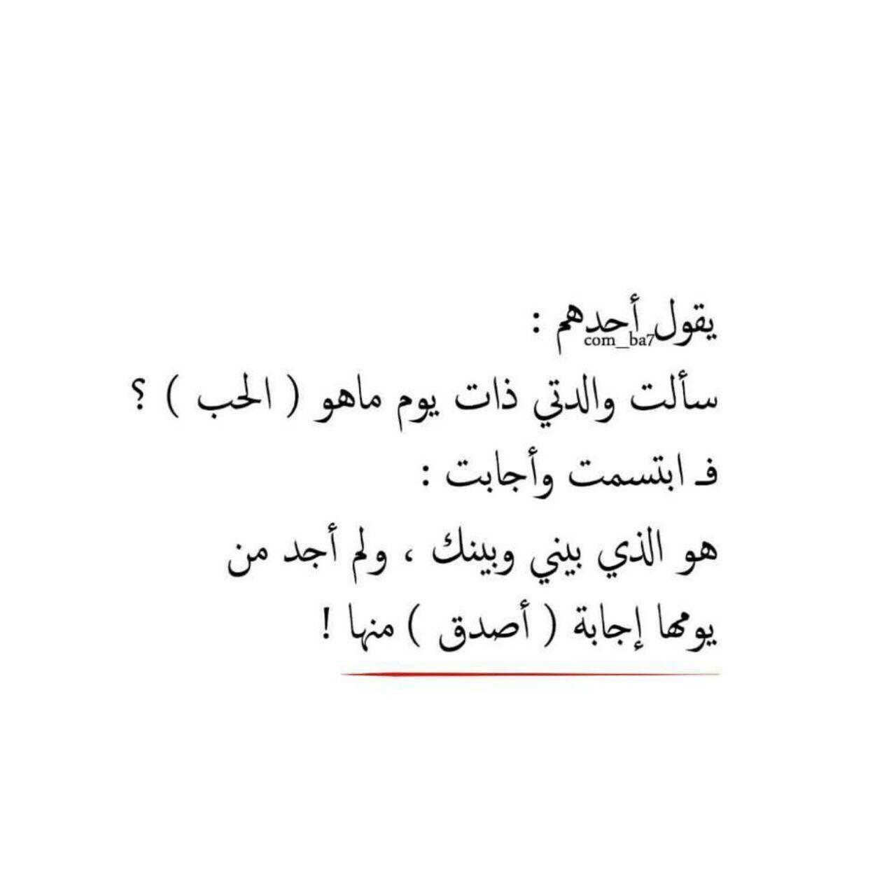 حب الام Love Words Quotes Words