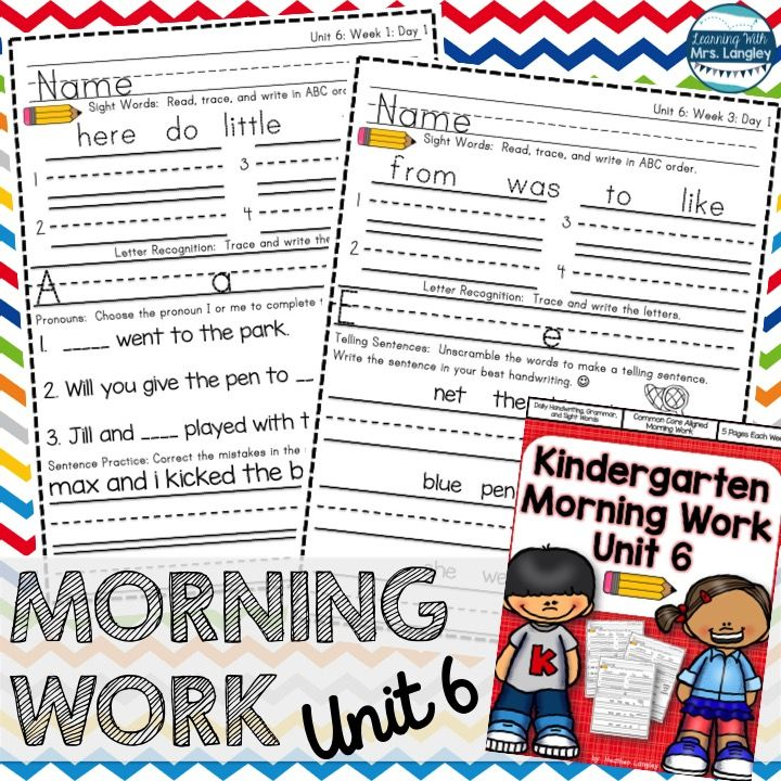 Kindergarten Morning Work Unit   Bell Work Word Work And