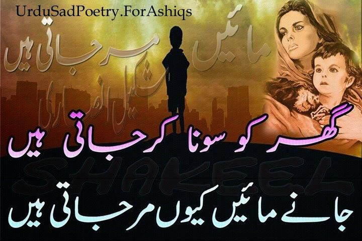 punjabi poetry about maa - Google Search