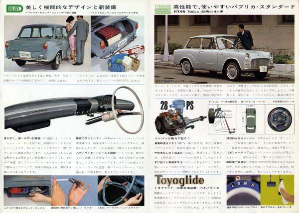 トヨタ 1961 パブリカ Up10型 パブリカ トヨタ パブ