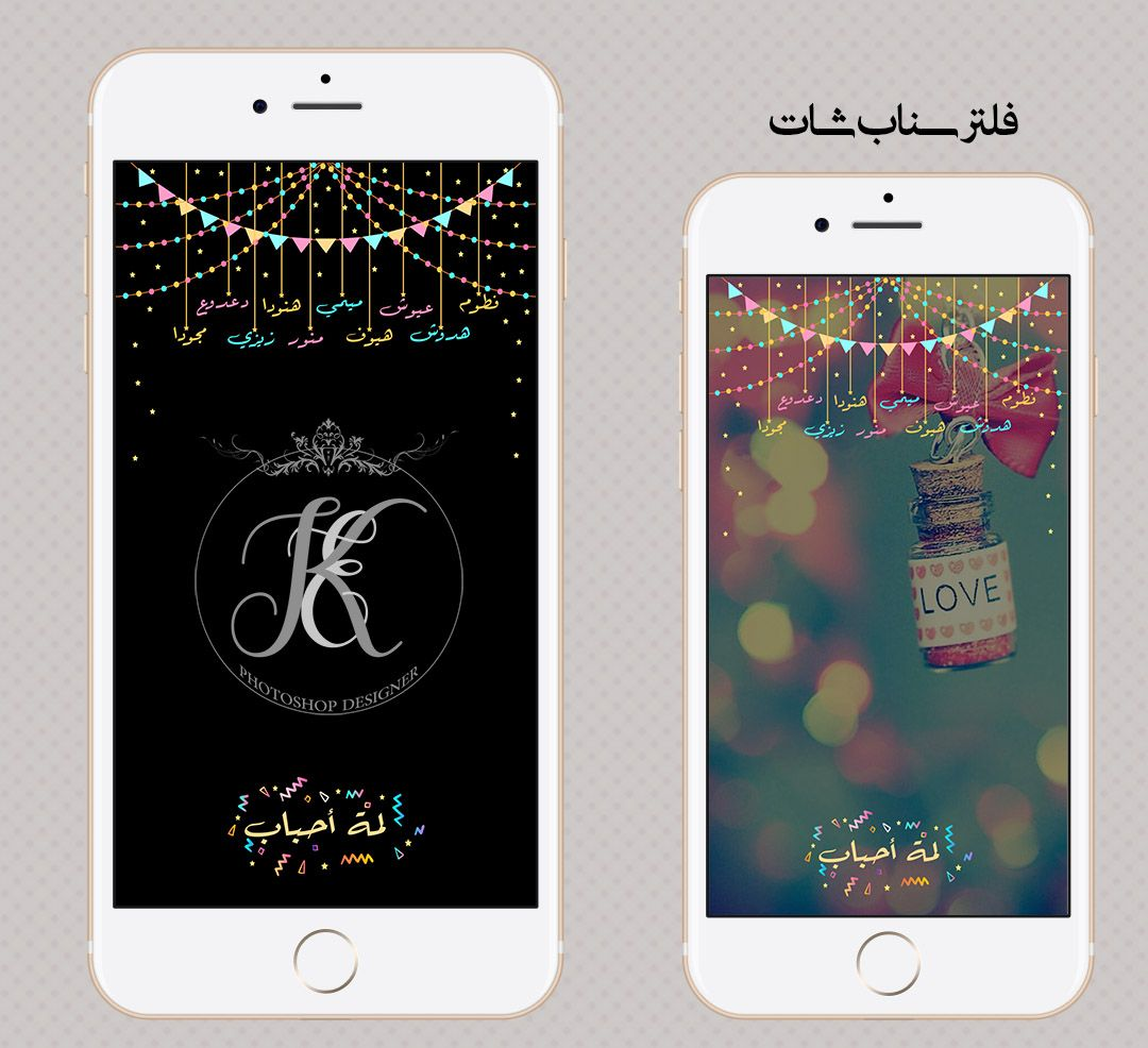 Photoshop Designer Ke من اعمالي فلتر سناب شات خاص Snapchat Enasart Enasart Photoshop Designer Ke Photoshop Photoshopdes Design Photoshop Instagram Photo