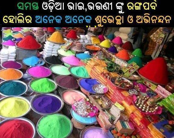 Odisha Latest Events To Get More Information About Holi Dola