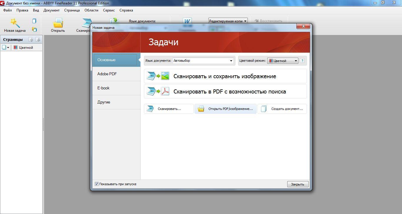 Скачать программу для сканирования документов в pdf
