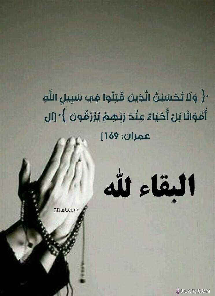 دعاء لأهل الميت بالصبر والسلوان