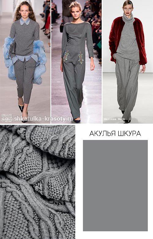 Модные цвета зима осень 2016-2017