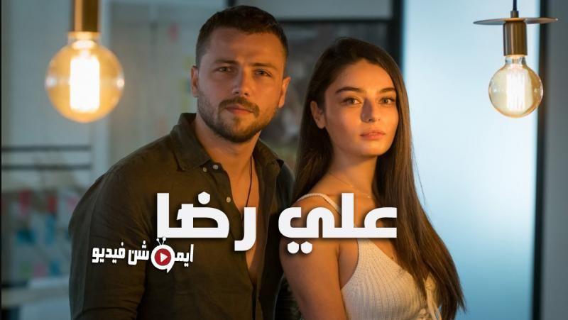 مسلسل علي رضا الحلقة 2 الثانية مترجمة Incoming Call Screenshot Incoming Call