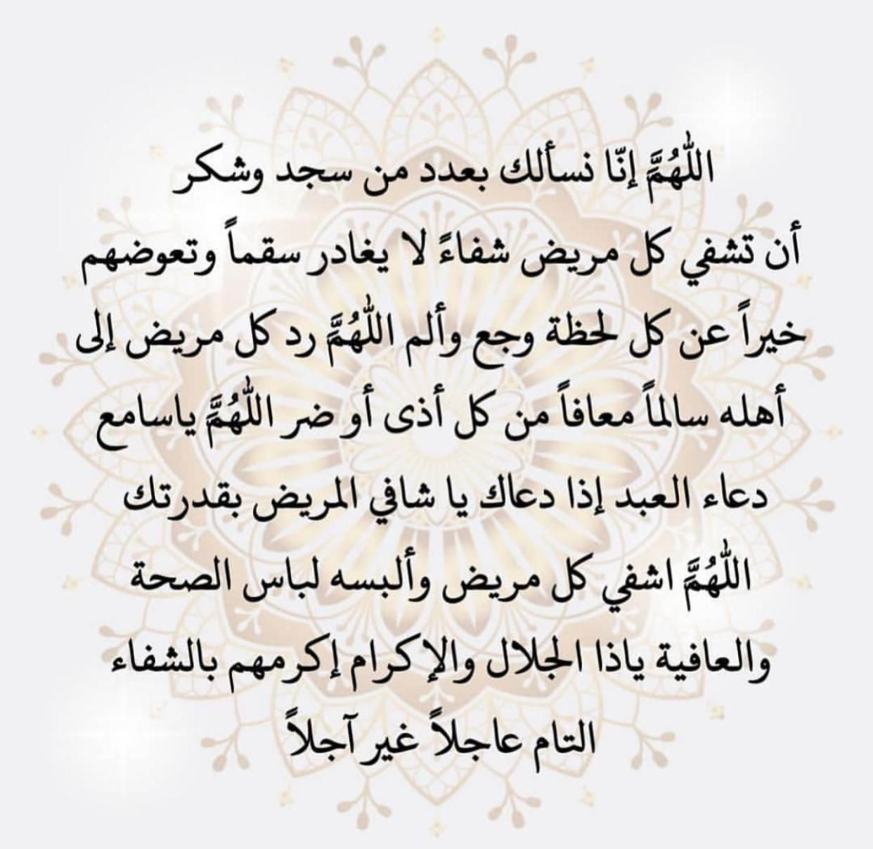 Pin By Kawaii On Prayers Prayers Arabic Calligraphy Calligraphy