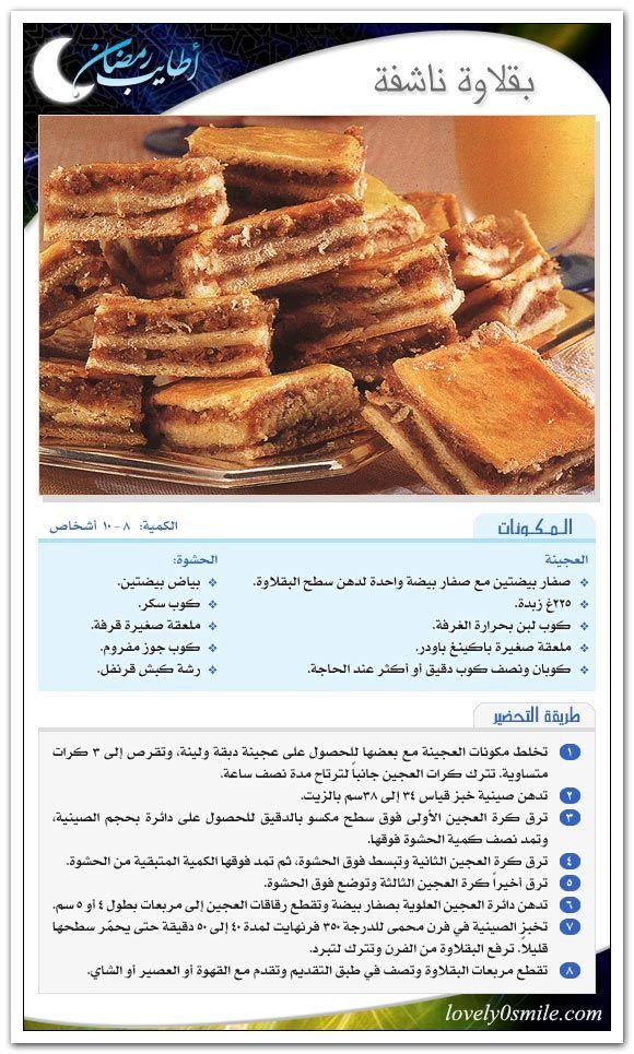 Pin By Maher Khamis On المطبخ العربي Food Desert Recipes Arabic Food