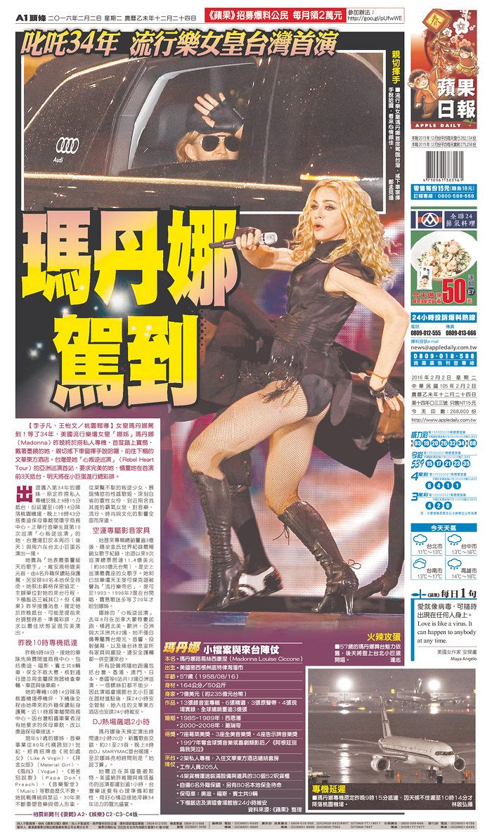 #20160202 #TAIWAN #TAIPEI #AppleDailyTAIWAN Tuesday FEB 2 2016 http://www.newseum.org/todaysfrontpages/?tfp_show=80&tfp_page=11&tfp_id=TAIW_AD