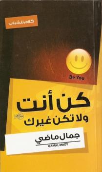 تحميل كتاب كن انت ولا تكن غيرك Pdf مجانا جمال ماضي Egypt Movie Books Snapchat Streak