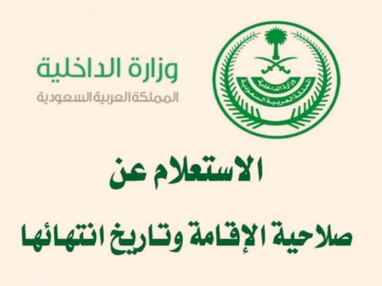 طريقة الاستعلام عن مدة صلاحية الإقامة في السعودية 1442 عبر منصة ابشر Calligraphy Arabic Calligraphy