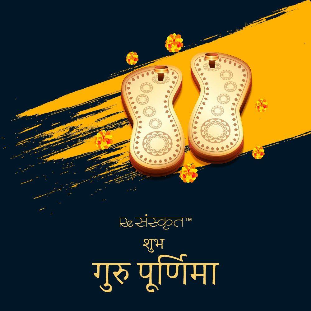 Happy Guru Purnima Sanskrit Shloka Skanda Purana Happy Guru Purnima Guru Purnima Happy Guru Purnima Images