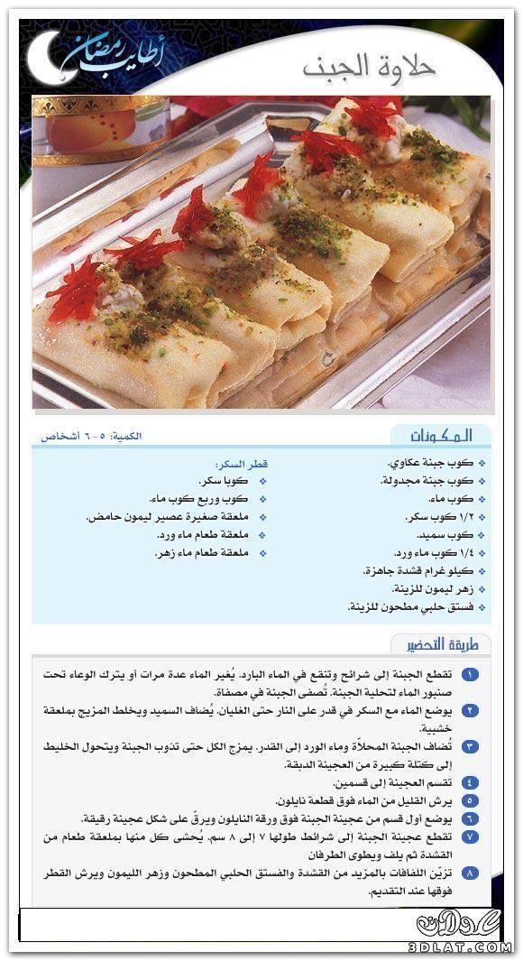 طريقه حلويات رمضان