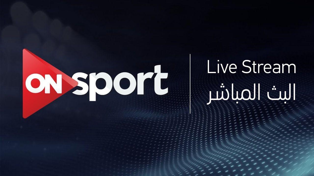ON Sport HD Live Stream HD البث المباشرلقناة اون سبورت