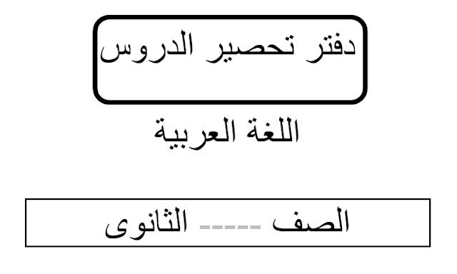دفتر تحضير اللغة العربية للمرحلة الثانوية بملف وورد Word Secondary School Language Words