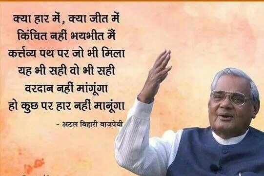 Atalji (With images) Inspirational quotes pictures