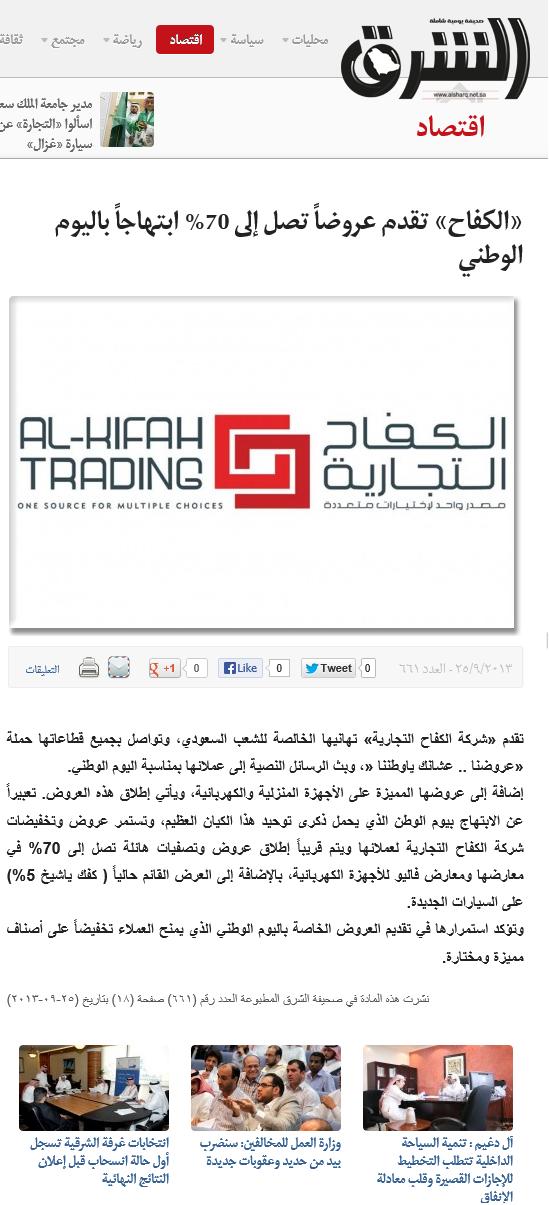 مقال صحيفة الشرق الالكترونيه شركه الكفاح التجاريه وعروض تصل الى 70 ابتهاجا باليوم الوطني Alkifahtrading Cars Dammam Khobar Hassa Saudi Abs Trading