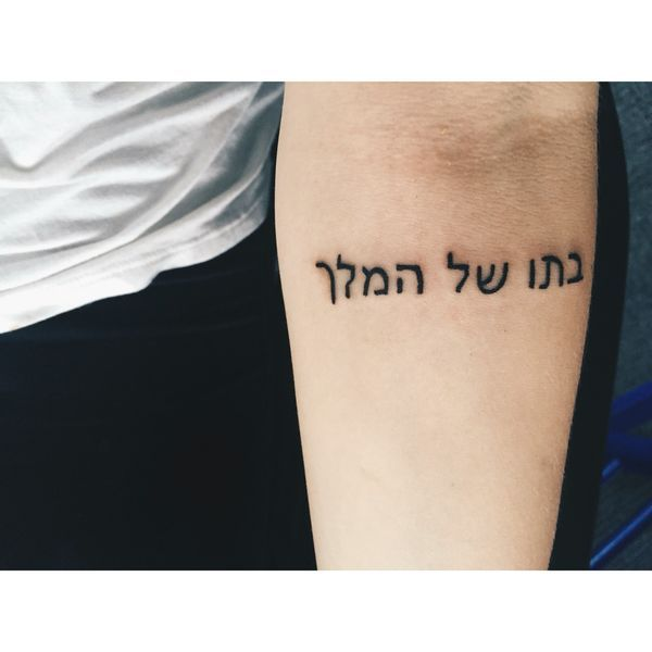 Best Hebrew Tattoos Ideas With Meaning 2019 Hebrew Tattoo Tattoos With Meaning Tattoos