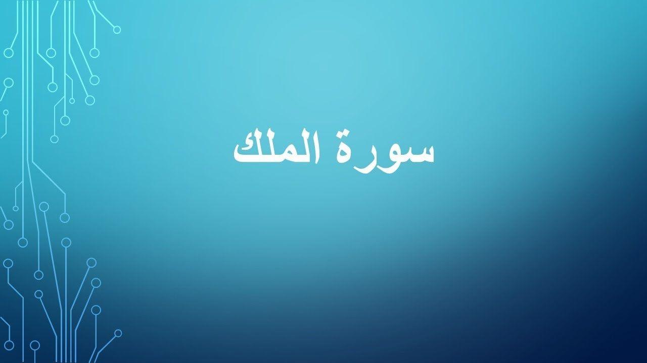 تفسير القرآن الكريم تفسير سورة الملك الحلقة الأولى والثانية د أسامة أحمد Neon Signs Neon Signs