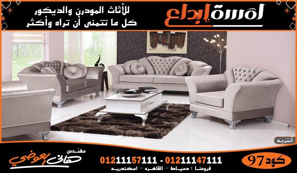صور انتريهات مودرن Sectional Couch Furniture Home Decor