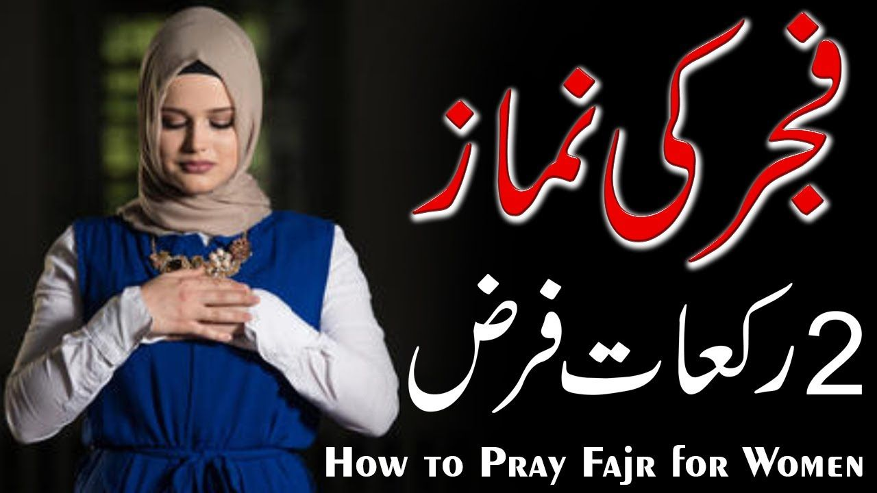How to pray fajr for women 2 rakat farz namaz ka tarika