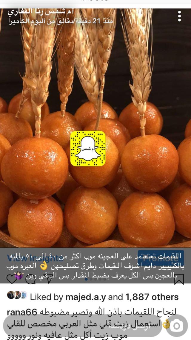 Pin By Raghd On طبخ امي Caramel Apples Caramel Desserts