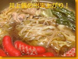 レシピ-井上鍋の作り方 | レシピ, 下ごしらえ, 焼き肉