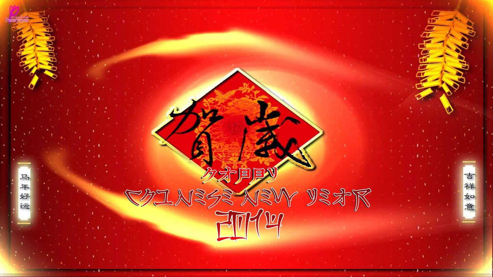 Happy Chinese New Year 2014 Chinese Lunar Wishes and