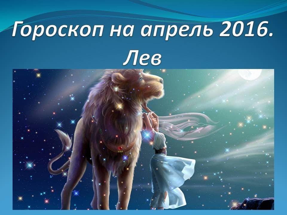 Гороскоп на апрель 2016. Лев