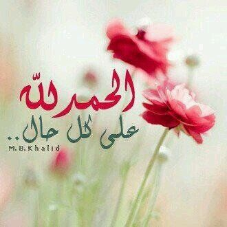 الحمد لله رب العالمين Alhamdulillah For Everything Morning Images Lei Necklace