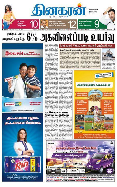 Dinakaran E-Paper, Tamilmurasu E-paper, Tamil news E-paper