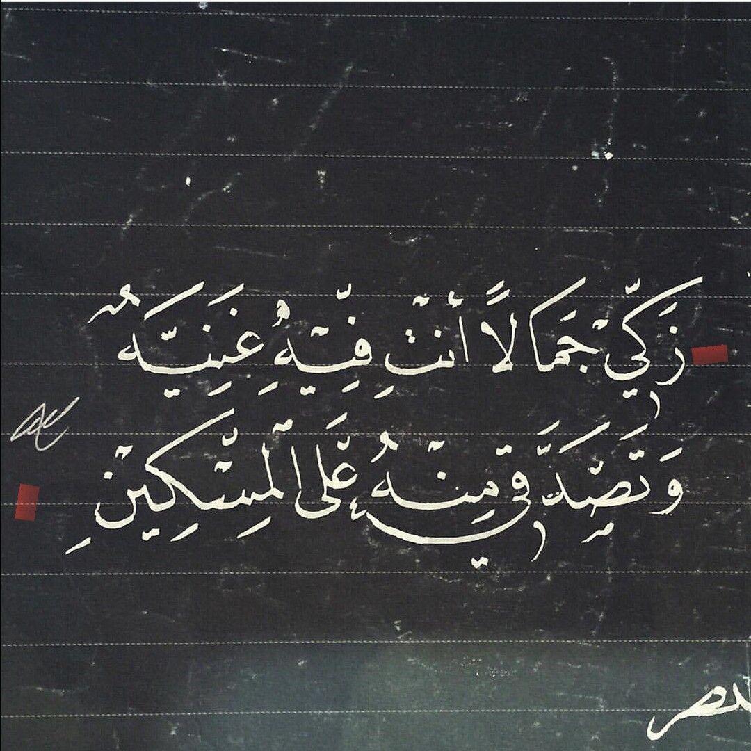زكي جمالا أنتي فيه غنيه وتصدقي منه على المسكين منى الشامسي Arabic Quotes Quotes Arabic Calligraphy