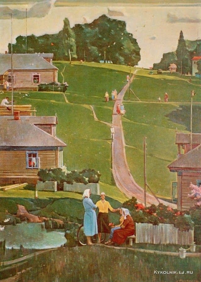 """1959 Nyssa George G. (Russian, 1903-1987)"""" collective farm """"Zagorje"""" """""""