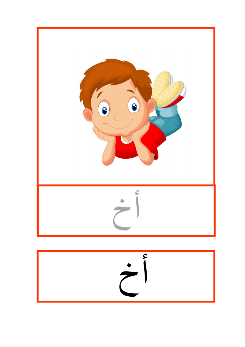 تطابق كلمة بصورة لوحدة العائلة Arabic Alphabet For Kids Alphabet For Kids Cartoon Animals