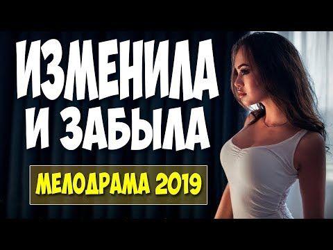 красивый сериал 2019 изменила и забыла русские