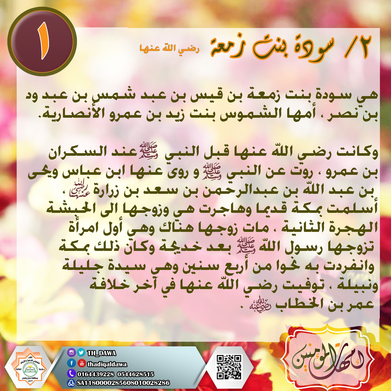 أمهات المؤمنين السيدة سودة رضي الله عنها 1 2 Words Islam Word Search Puzzle
