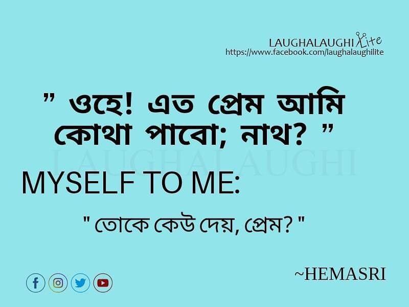 Laughalaughi Bangla Love Quotes Bangla Quotes English Words