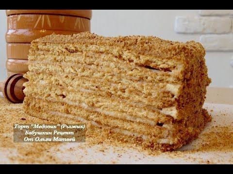 Рецепт нежного медовика торта